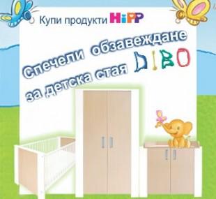 Спечелиха детскo обзавеждане DIBO