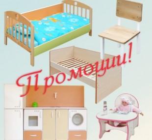 Мебели за детски заведения – Промоции